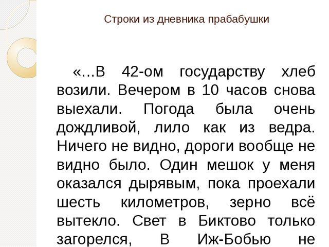 Строки из дневника прабабушки «…В 42-ом государству хлеб возили. Вечером в 10...
