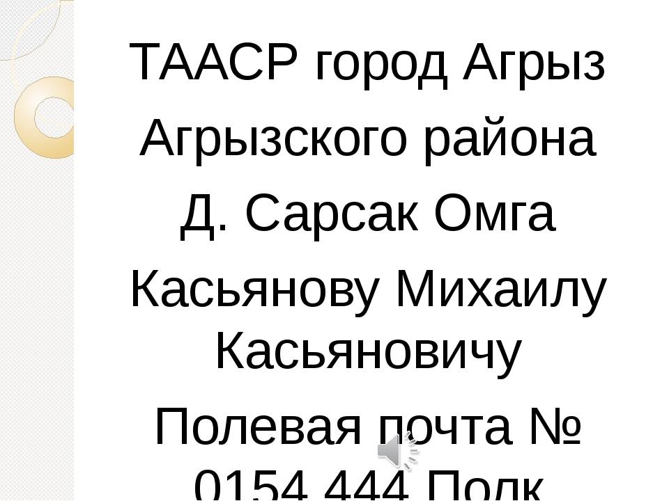 ТААСР город Агрыз Агрызского района Д. Сарсак Омга Касьянову Михаилу Касьянов...