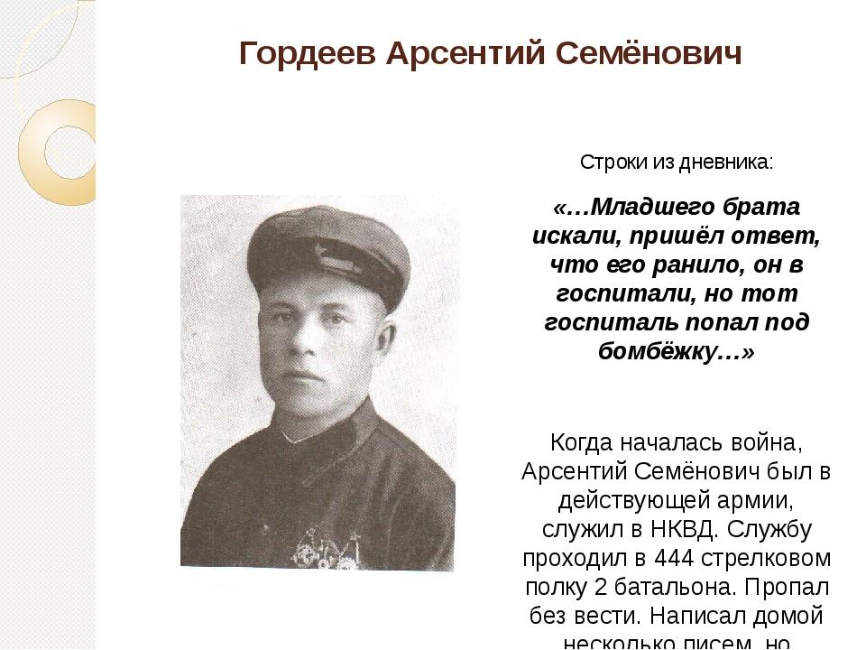 Гордеев Арсентий Семёнович Строки из дневника: «…Младшего брата искали, пришё...
