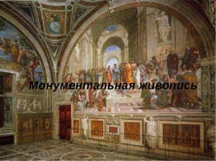 Монументальная живопись