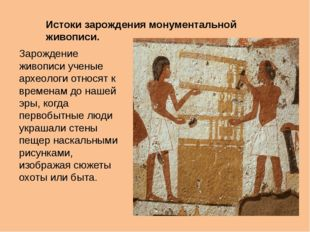 Истоки зарождения монументальной живописи. Зарождение живописи ученые археоло