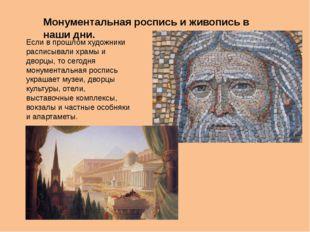 Монументальная роспись и живопись в наши дни. Если в прошлом художники распис
