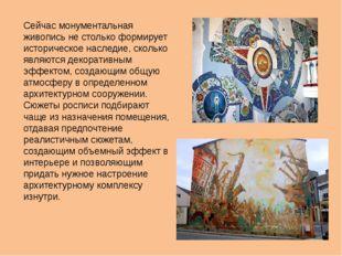Сейчас монументальная живопись не столько формирует историческое наследие, ск