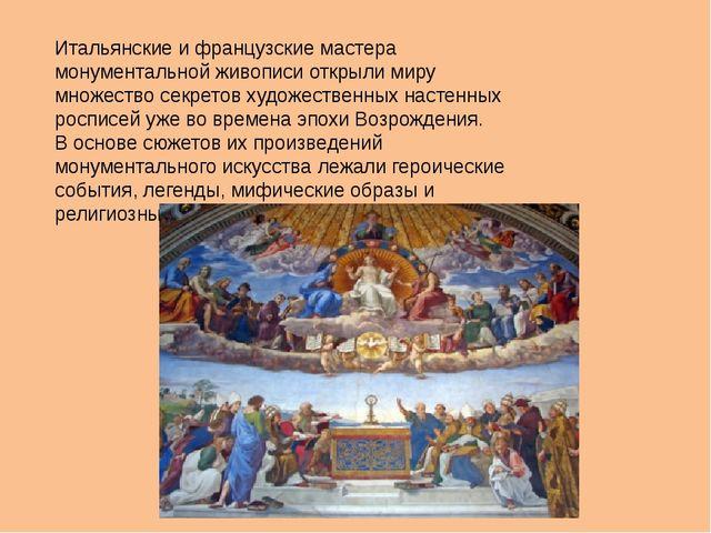 Итальянские и французские мастера монументальной живописи открыли миру множес...