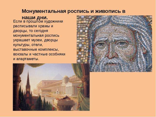 Монументальная роспись и живопись в наши дни. Если в прошлом художники распис...