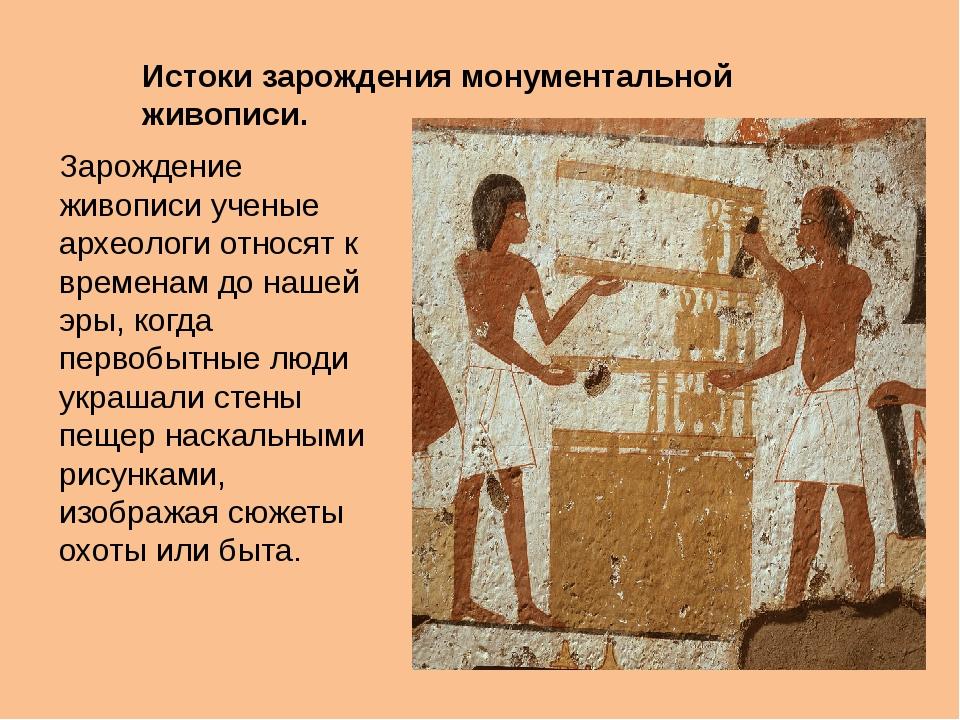 Истоки зарождения монументальной живописи. Зарождение живописи ученые археоло...