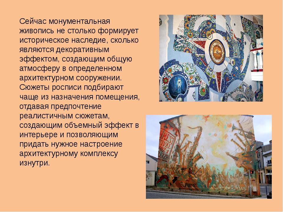 Сейчас монументальная живопись не столько формирует историческое наследие, ск...