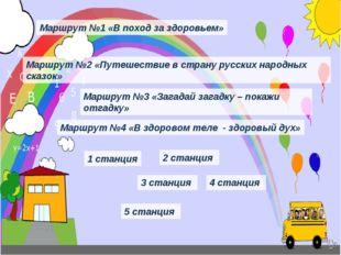 Маршрут №1 «В поход за здоровьем» Маршрут №2 «Путешествие в страну русских на