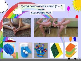 Сухой самомассаж стоп (5 – 7 лет) Кузнецова М.И.