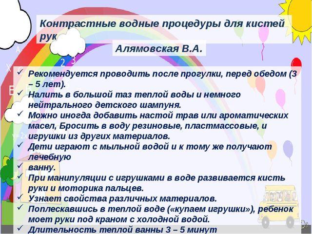 Контрастные водные процедуры для кистей рук Алямовская В.А. Рекомендуется про...