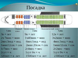 2 3 8 1 7 6 9 5 4 11 12 10 Самолёт взлетел в 16часов. До Новосибирска он дол