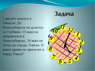 город Решайск 17-20 2 3 8 1 7 6 9 5 4 11 12 10 Через 30 минут взлёт - ? Взлёт