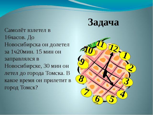 город Решайск 17-20 2 3 8 1 7 6 9 5 4 11 12 10 Через 30 минут взлёт - ? Взлёт...