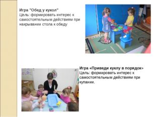 """Игра """"Обед у кукол"""" Цель: формировать интерес к самостоятельным действиям при"""