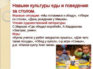 Навыки культуры еды и поведения за столом. Игровые ситуации: «Мы готовимся к