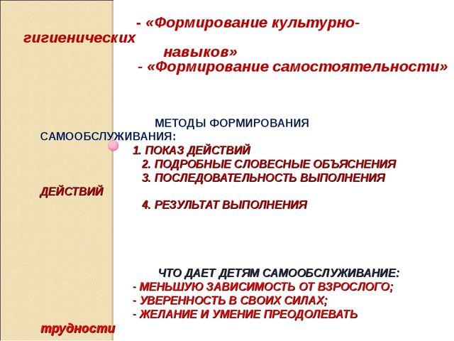 МЕТОДЫ ФОРМИРОВАНИЯ САМООБСЛУЖИВАНИЯ: 1. ПОКАЗ ДЕЙСТВИЙ 2. ПОДРОБНЫЕ СЛОВЕСН...