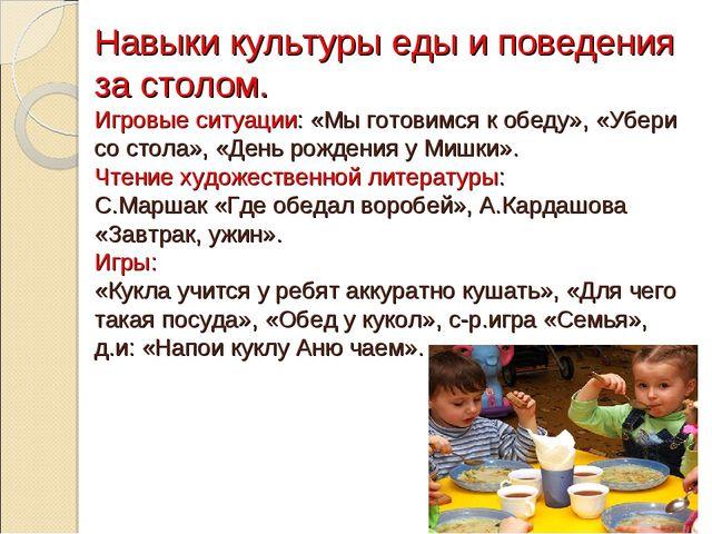 Навыки культуры еды и поведения за столом. Игровые ситуации: «Мы готовимся к...