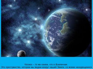 Космос – то же самое, что и Вселенная. Это пространство, которое мы видим во