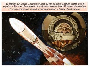 12 апреля 1961 года, Советский Союз вывел на орбиту Земли космический корабл