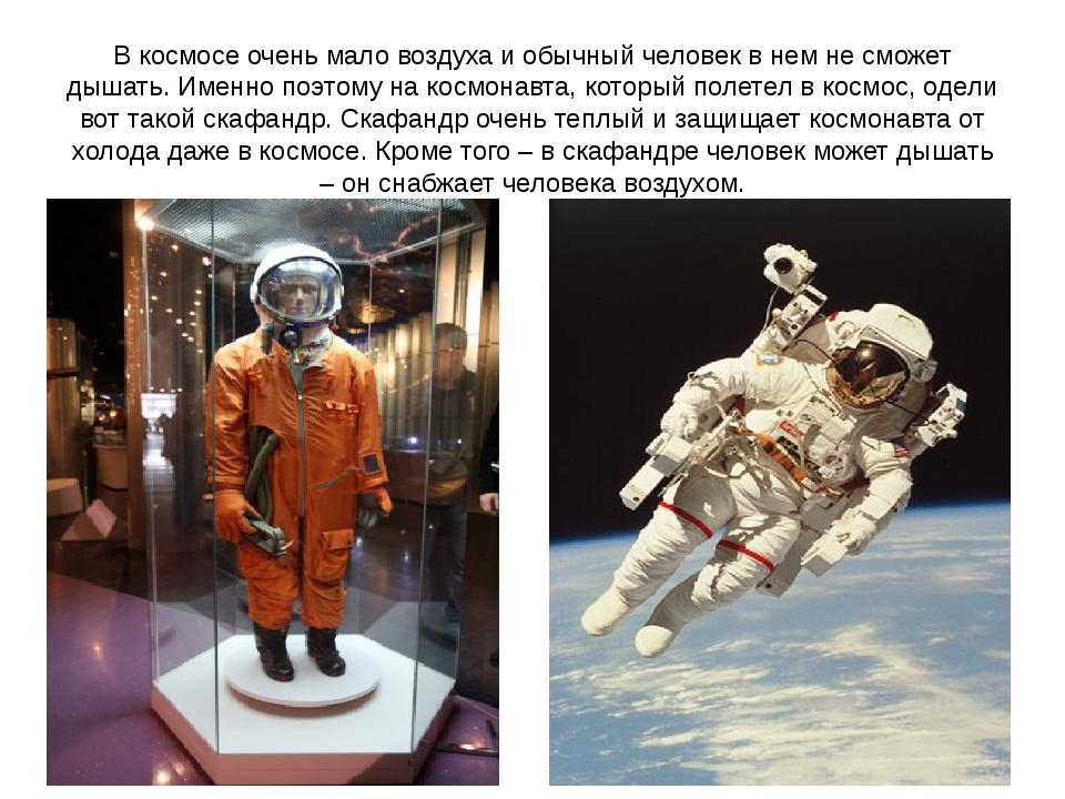 В космосе очень мало воздуха и обычный человек в нем не сможет дышать. Именно...