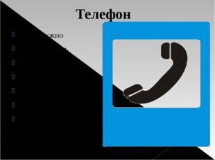Если нужно позвонить Вам в дороге срочно, Этот знак на телефон Вам укажет