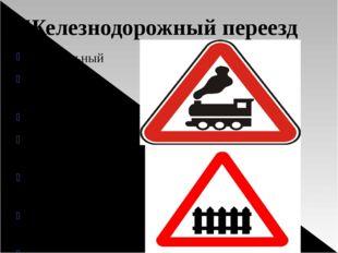 Треугольный этот знак Понимай, водитель, так: Здесь железная дорога, Ты прито