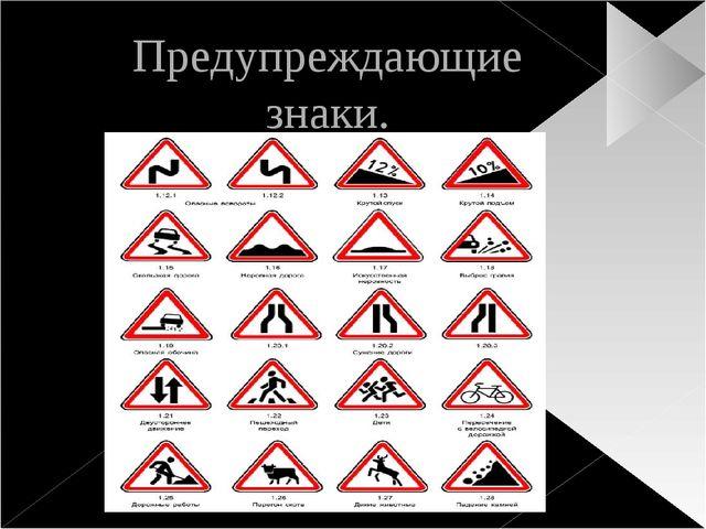 Предупреждающие знаки.