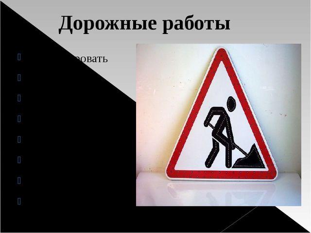 Ремонтировать шоссе Нужно обязательно! Знак вас просит,  чтобы все Ехали...