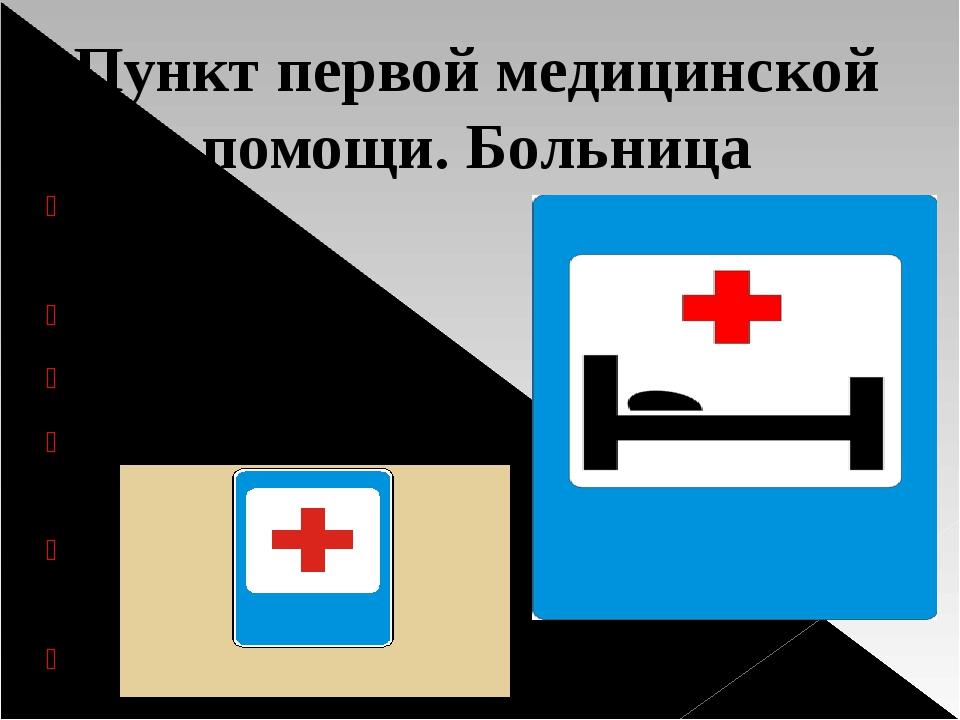 Если что-то заболит, Нужен доктор  Айболит! Красный крест помог в пути Забол...