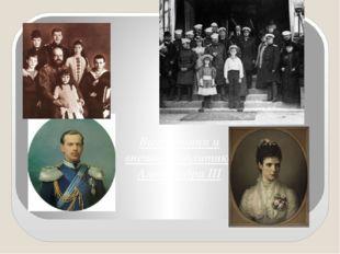 Внутренняя и внешняя политика Александра III