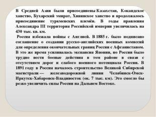 В Средней Азии были присоединеныКазахстан, Кокандское ханство, Бухарский эми