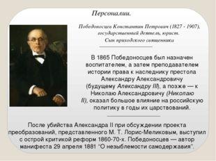 Персоналии. Победоносцев Константин Петрович(1827 - 1907), государственный д