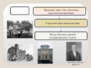 1882 год Приняты меры для смягчения малоземелья крестьян. Учрежден Крестьянск