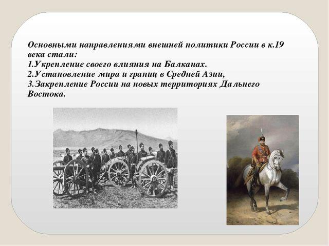 Основными направлениями внешней политики России в к.19 века стали: 1.Укреплен...