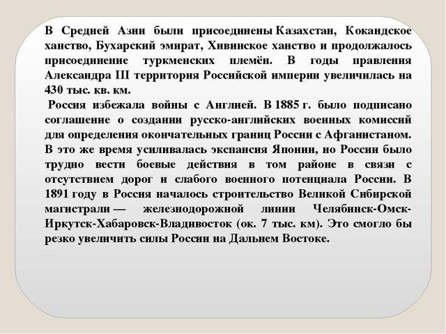 В Средней Азии были присоединеныКазахстан, Кокандское ханство, Бухарский эми...