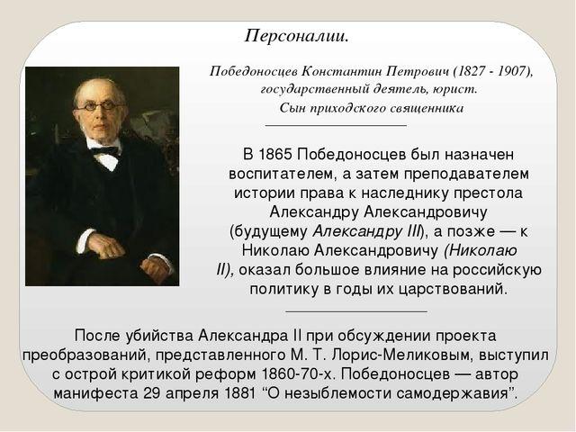 Персоналии. Победоносцев Константин Петрович(1827 - 1907), государственный д...