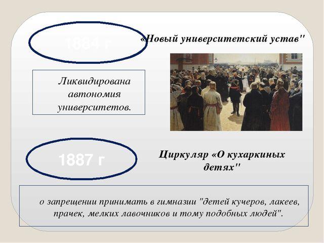 """1884 г «Новый университетский устав"""" Ликвидирована автономия университетов. 1..."""