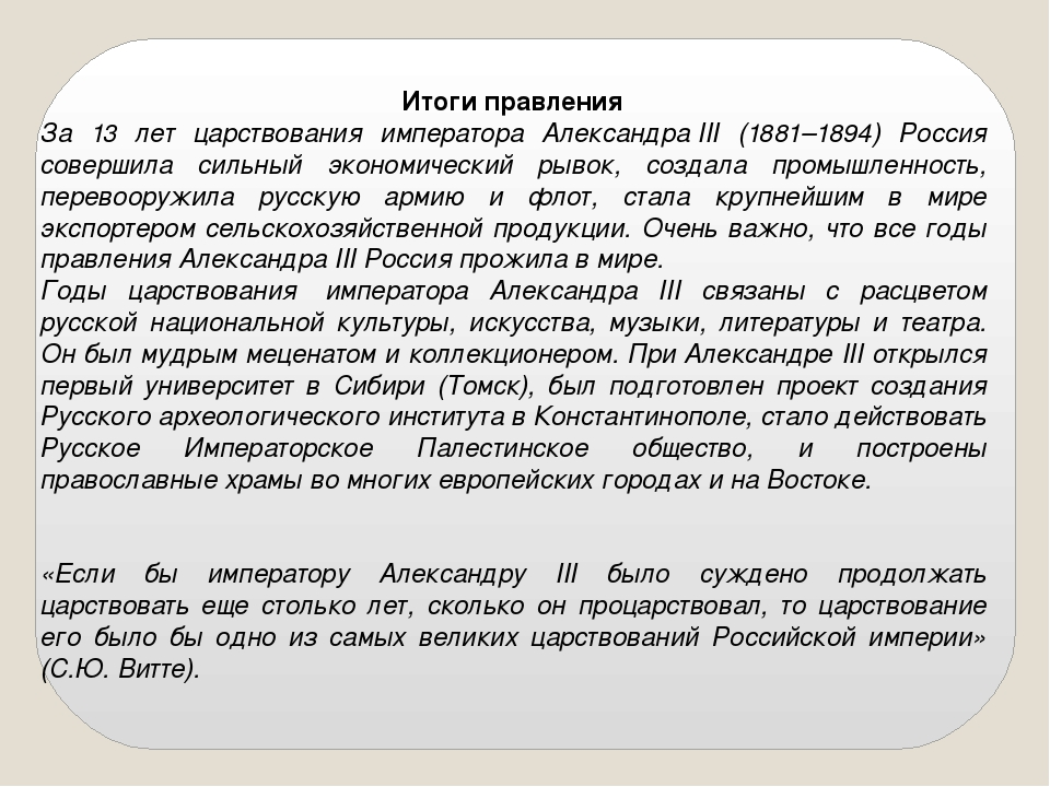 Итоги правления За 13 лет царствования императора АлександраIII (1881–1894)...
