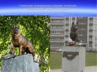 . Памятники посвященные собакам, погибшим при исполнении служебного долга.