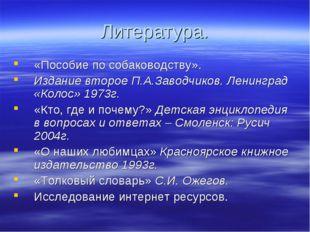 Литература. «Пособие по собаководству». Издание второе П.А.Заводчиков. Ленинг
