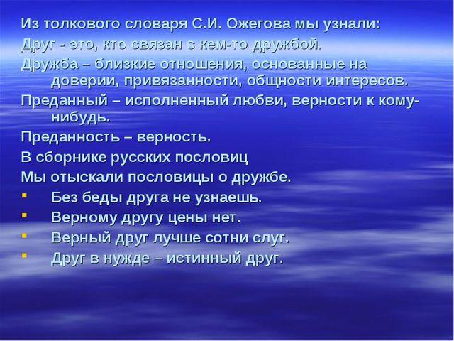 Из толкового словаря С.И. Ожегова мы узнали: Друг - это, кто связан с кем-то...