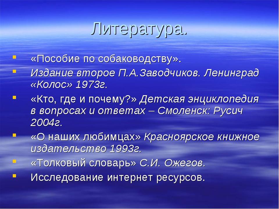 Литература. «Пособие по собаководству». Издание второе П.А.Заводчиков. Ленинг...