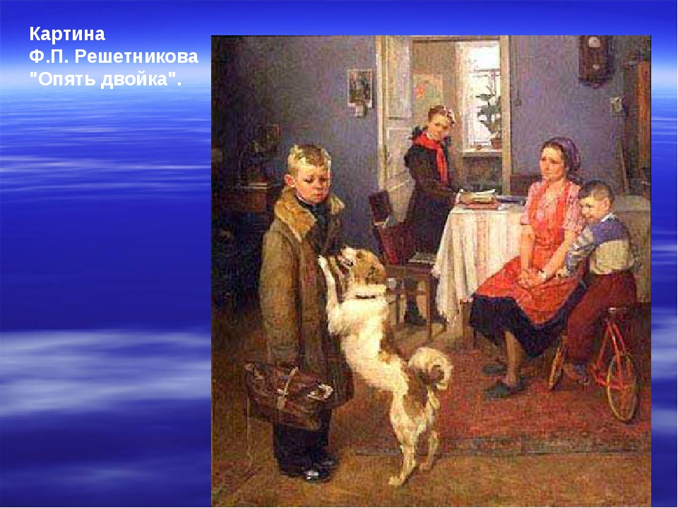 "Картина Ф.П. Решетникова ""Опять двойка""."