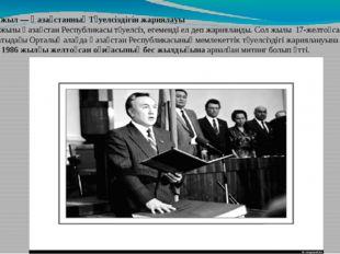 1991 жыл —Қазақстанның Тәуелсіздігін жариялауы 1991 жылы Қазақстан Республик