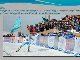2011 жылы Қазақстанда VII Қысқы Азия ойындары өті. Қазақстандық спортшылар 70