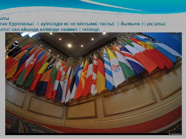 2010 жылы Қазақстан Еуропаның Қауіпсіздік және Ынтымақтастық Ұйымына төрағалы...