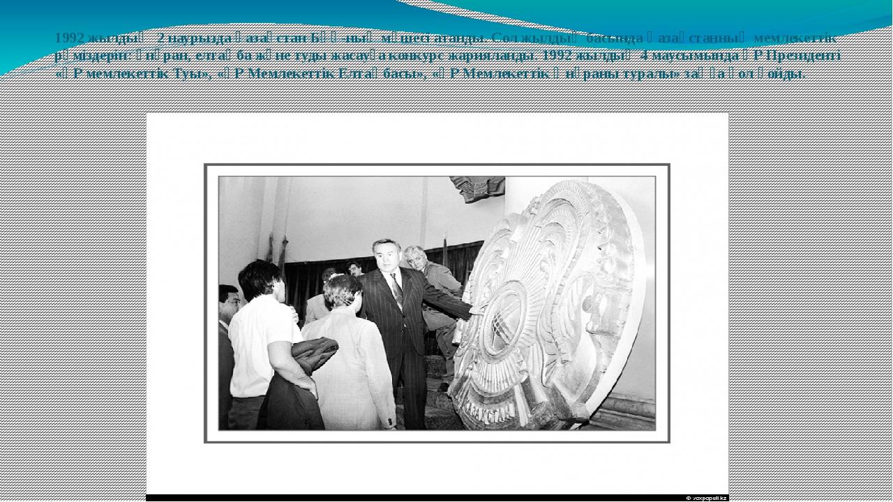 1992 жылдың 2наурызда Қазақстан БҰҰ-ның мүшесі атанды. Солжылдың басында Қ...