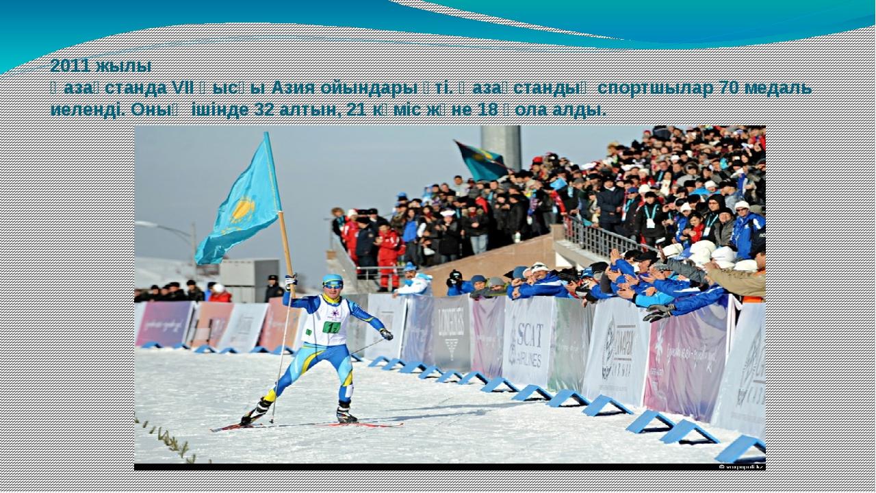2011 жылы Қазақстанда VII Қысқы Азия ойындары өті. Қазақстандық спортшылар 70...