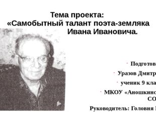 Тема проекта: «Самобытный талант поэта-земляка Мокроусова Ивана Ивановича. П
