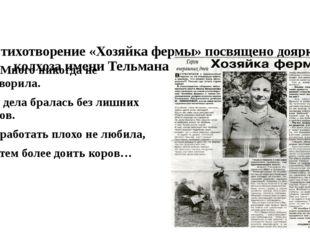 Стихотворение «Хозяйка фермы» посвящено доярке колхоза имени Тельмана Симоно